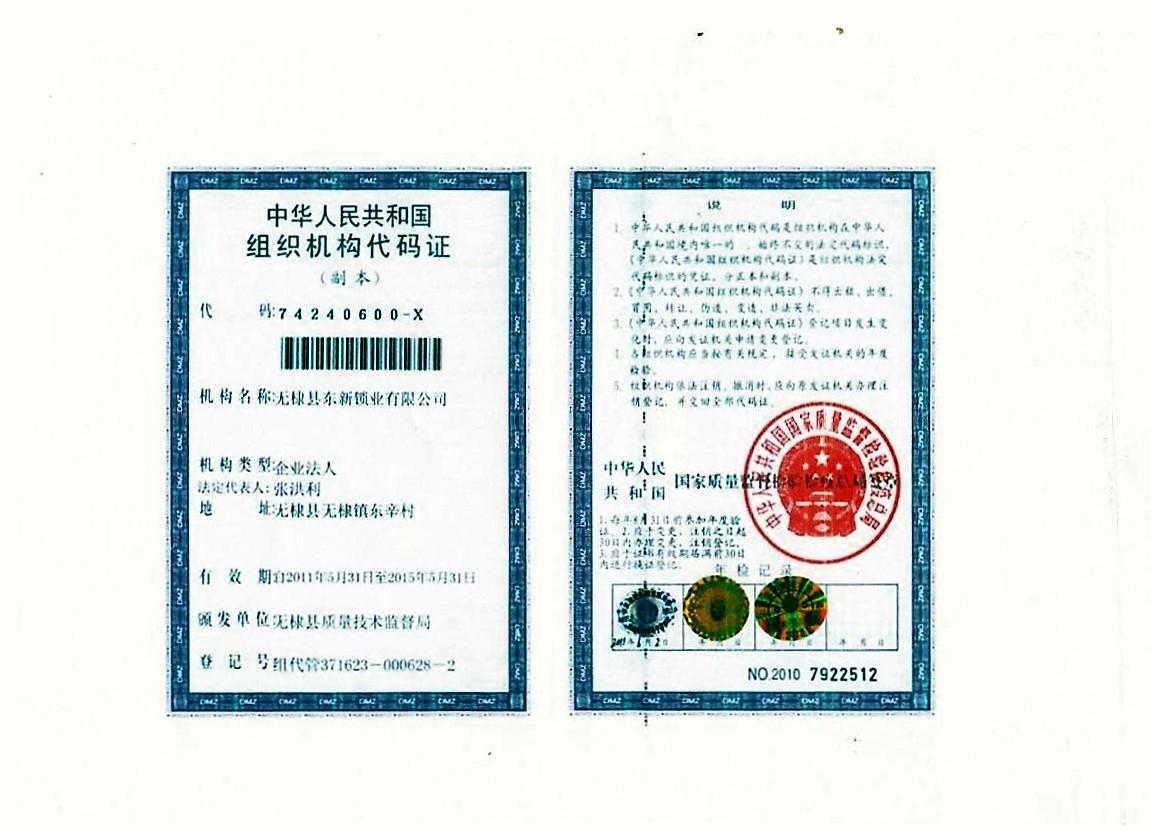无棣县东新锁业有限公司组织机构代码证