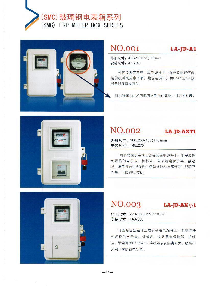 NO.001-003:玻璃钢电表箱,电网专用电能表计量箱,通用玻璃钢电表箱