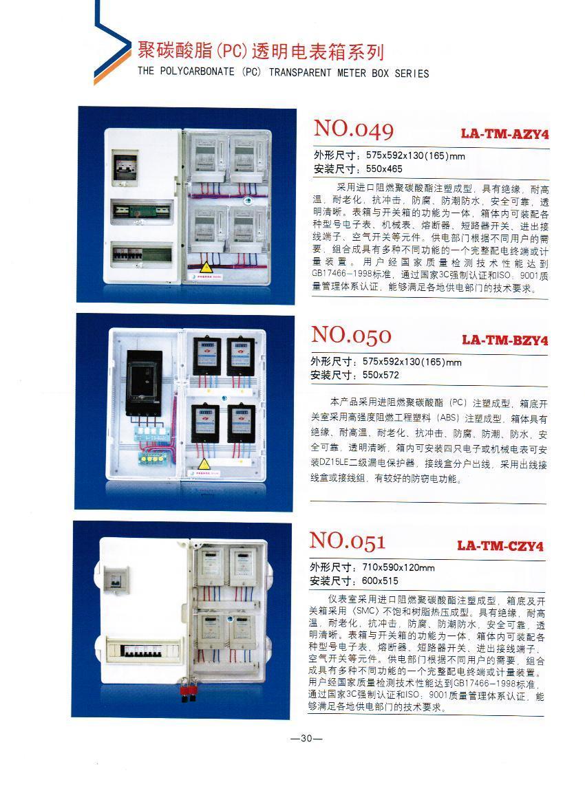 NO.049-051:PC电表箱,电网中标透明电能表计量箱,聚碳酸酯电表箱