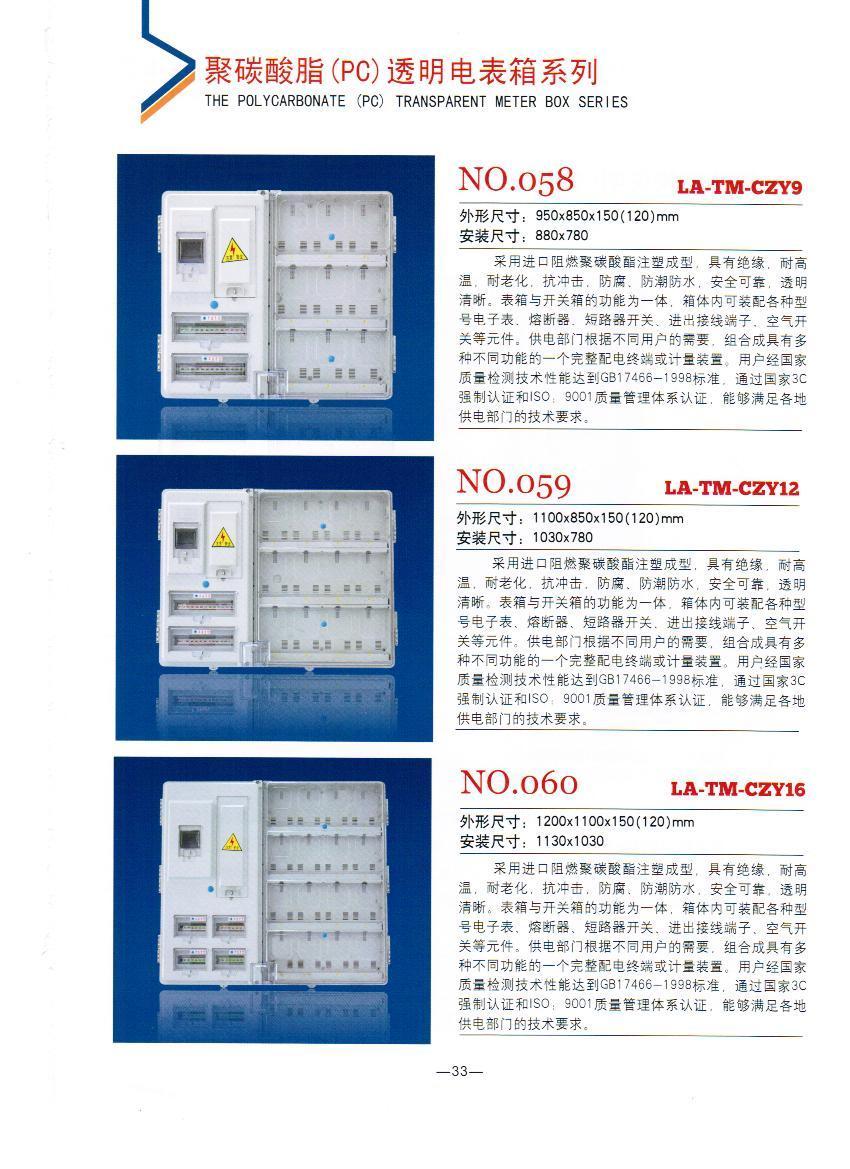 NO.058-060:透明电表箱厂家,电网招标透明电能表计量箱,电力专用电表箱
