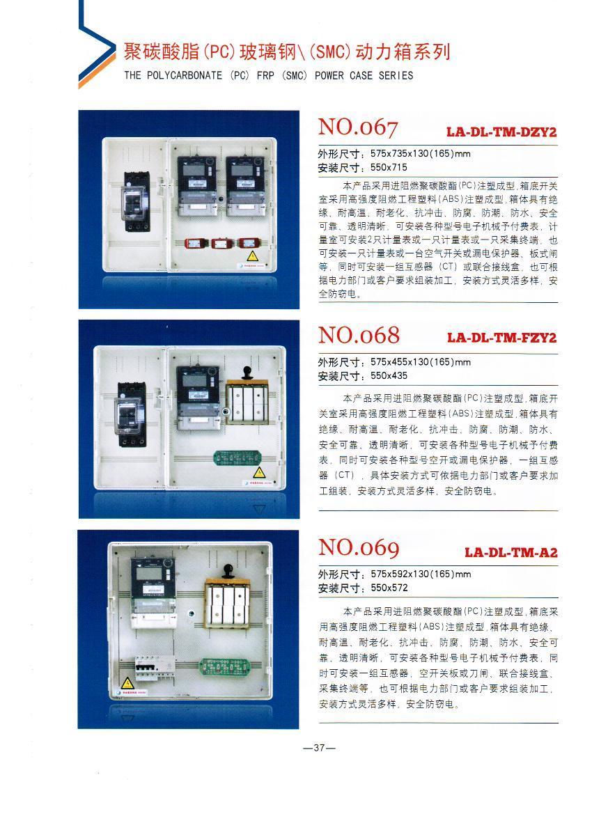 NO.067-069:动力箱,厂家直销电力专用动力表箱,国网动力表箱厂家