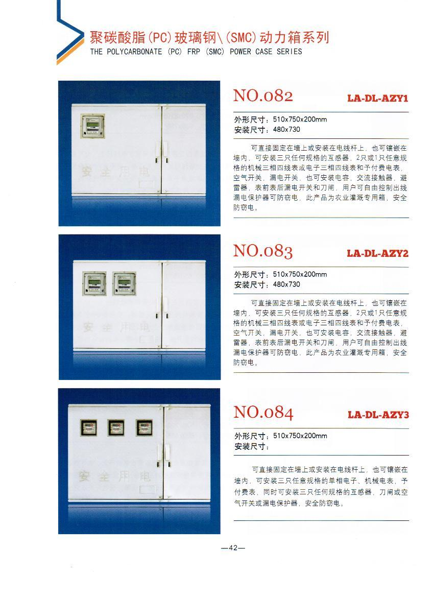 NO.082-084:动力箱,厂家销售SMC动力表箱,绝缘动力表箱厂家