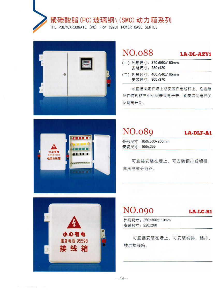 NO.088-090:动力箱,电网中标玻璃钢绝缘动力表箱,玻璃钢动力表箱厂家