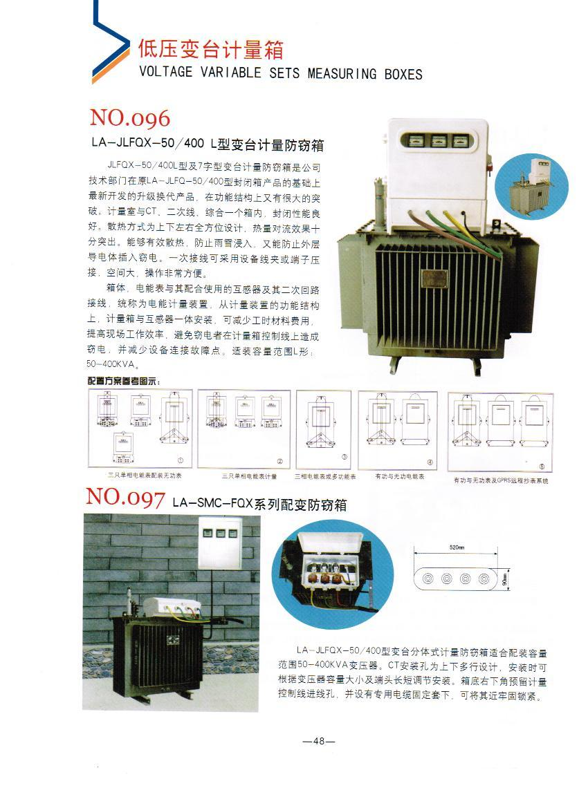 NO.096:电力LA-JLFQX-50/400 L字型变台计量防窃箱,电力变压器计量防窃箱厂家