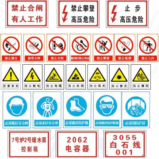 厂家生产优质电力标牌、警示牌、警示牌、标志牌/厂家/价格/型号/特点/优点