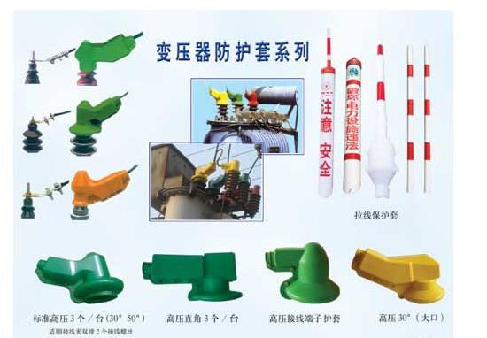 生产变压器护套,避雷器硅胶防护套,各种电力硅胶防护套