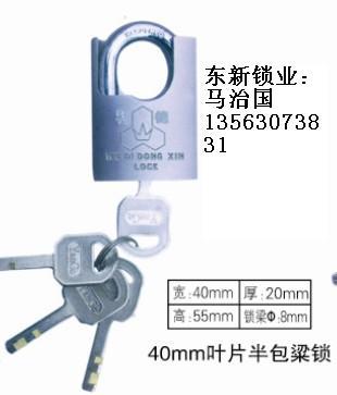 40mm叶片半包梁表箱挂锁,厂家低价直销一把钥匙通用挂锁,通开锁