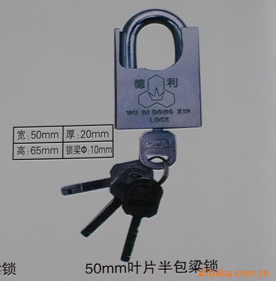 50mm叶片半包梁表箱挂锁,东新锁业是一把钥匙通开锁,通用挂锁