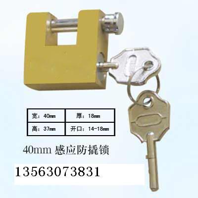40mm感应防撬表箱挂锁,一把钥匙开很多把锁,一把钥匙通用锁