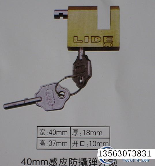 40mm感应防撬弹开表箱挂锁,一把钥匙通用锁,电力计量箱专用挂锁
