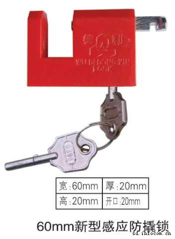 60mm新型感应防撬表箱挂锁,厂家供应电力圆孔梅花通开表箱锁